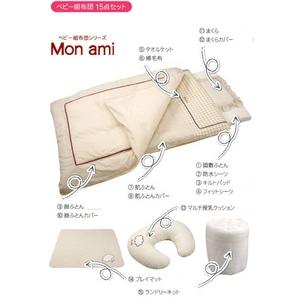 【Mon ami★ソレイユ】 ベビー組布団 15点セット (ベージュ)