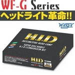 ヘッドライト革命!!12000K HIDコンバージョンキット WFG-12H7