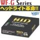ヘッドライト革命!!12000K HIDコンバージョンキット WFG-12H4H