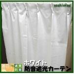 防音カーテン ホワイト 幅100cm×丈110cm 2枚組【送料無料】