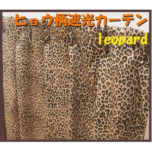 ヒョウ柄遮光カーテン 幅100cm×丈150cm 2枚組