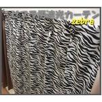 ゼブラ柄遮光カーテン 幅100cm×丈105cm 2枚組