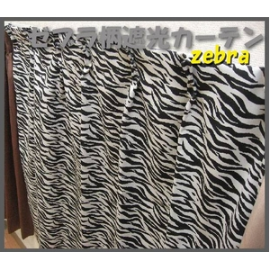 ゼブラ柄遮光カーテン 幅100cm×丈185cm 2枚組