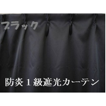 防炎1級遮光カーテン ブラック 幅150cm×丈200cm 2枚組【送料無料】