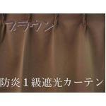 防炎1級遮光カーテン ブラウン 幅100cm×丈135cm 2枚組