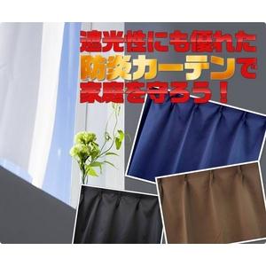 防炎1級遮光カーテン ネイビー 幅100cm×丈105cm 2枚組