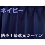 防炎1級遮光カーテン ネイビー 幅100cm×丈185cm 2枚組