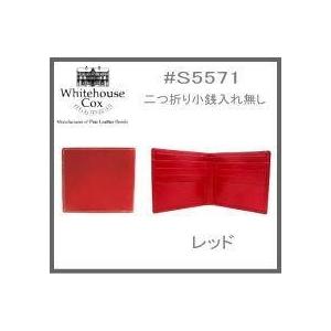 Whitehouseco(ホワイトハウスコックス) 2つ折財布 S5571 レッド - 拡大画像