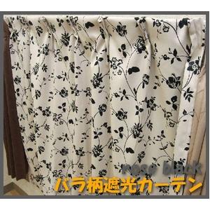 バラ柄遮光カーテン 幅100cm×丈135cm 2枚組 ブラック