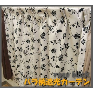 バラ柄遮光カーテン 幅100cm×丈230cm 2枚組 ブラック