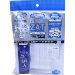 ZAT抗菌デザインマスク+抗菌スプレー×3個セット【大人用ダブルガーゼホワイト】