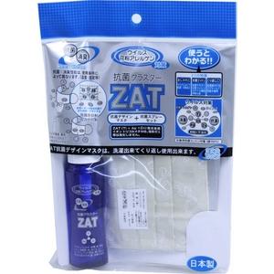 ZAT抗菌デザインマスク+抗菌スプレー×3個セット【大人用リボン】