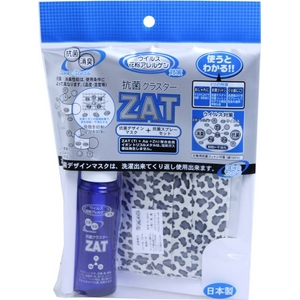 ZAT抗菌デザインマスク + 抗菌スプレー ×3個セット 【大人用 ヒョウ柄】 - 拡大画像