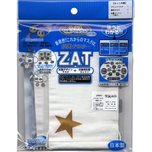 ZAT抗菌デザインマスク+抗菌コットン×12個セット【子供用】スターゴールド/白