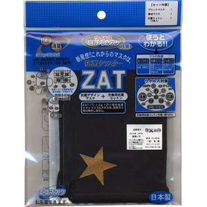ZAT抗菌デザインマスク+抗菌コットン×6個セット【子供用】スターゴールド/黒