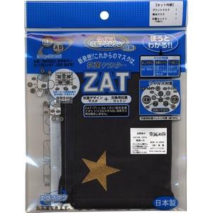 ZAT抗菌デザインマスク + 抗菌コットン×12個セット 【子供用】スター ゴールド/黒 - 拡大画像