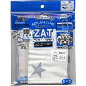 ZAT抗菌デザインマスク+抗菌コットン×6個セット【大人用】スターシルバー/白