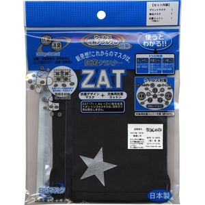 ZAT抗菌デザインマスク + 抗菌コットン×12個セット 【大人用】スター シルバー/黒