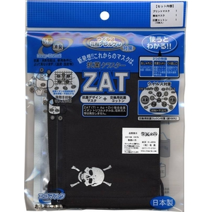 ZAT抗菌デザインマスク+抗菌コットン×12個セット【大人用】ドクロ/黒