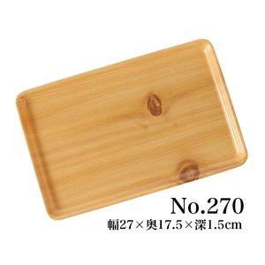 食卓用 トレー 樹脂製 木目柄 No.270 (業務用/家庭用) - 拡大画像
