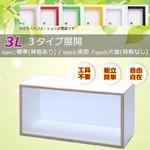 カラーボックス キューブボックス ディスプレイボックス IKO-BOXイコウボックス 3L 白(片面タイプ)