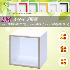 カラーボックス キューブボックス ディスプレイボックス IKO-BOXイコウボックス 1M 黒(片面タイプ)