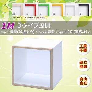 カラーボックス キューブボックス ディスプレイボックス IKO-BOXイコウボックス 1M 黄色(片面タイプ)