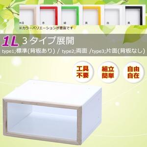 カラーボックス キューブボックス ディスプレイボックス IKO-BOXイコウボックス 1L 赤(片面タイプ)