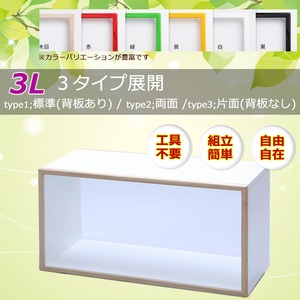 カラーボックス キューブボックス ディスプレイボックス IKO-BOXイコウボックス 3L 黒(片面タイプ)
