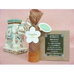 お香/インセンス 【サンダルウッドの香り コーンタイプ10個入り】 バリ島製 「Jupen Bari/ジュプンバリ」