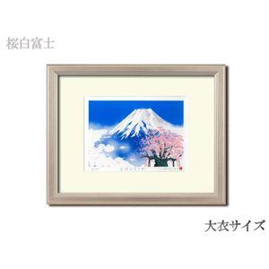 風景専門店あゆわら 《版画》吉岡浩太郎シルク『吉祝』版画額 (大衣) - 拡大画像