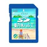 デジタルフォトフレーム専用ソフト「水彩画・栗乃木ハルミ」30枚セット