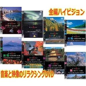 風景専門店あゆわら ザ・ハイ美ジョンシリーズDVD 8枚セット - 拡大画像