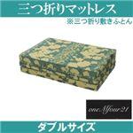 「ワンエムフォー21」 三つ折りマットレス(敷きふとん) 10層タイプ ダブルサイズ