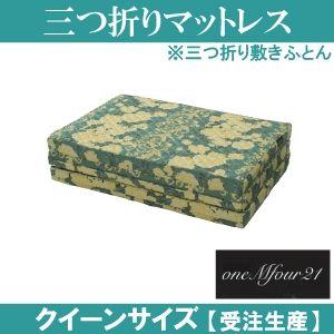 「ワンエムフォー21」 三つ折りマットレス(敷きふとん) 10層タイプ クイーンサイズ