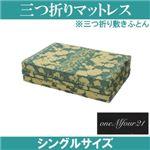 「ワンエムフォー21」 三つ折りマットレス(敷きふとん) 10層タイプ シングルサイズ