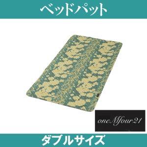 「ワンエムフォー21」 ベッドパット ダブルサイズ
