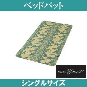 「ワンエムフォー21」 ベッドパット シングルサイズ