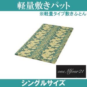 「ワンエムフォー21」 軽量敷パット(敷きふとん) 8層タイプ シングルサイズ