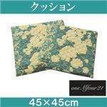 「ワンエムフォー21」 クッション 正方形/45×45cm