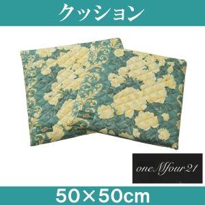 「ワンエムフォー21」 クッション 正方形/50×50cm