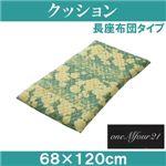 「ワンエムフォー21」 クッション 長方形/68×120cm