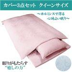 「ワンエムフォー21」 カバー3点セット クイーンサイズ ピンク