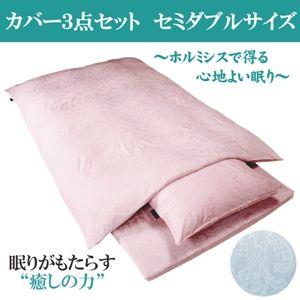 「ワンエムフォー21」 カバー3点セット セミダブルサイズ ピンク