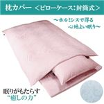 「ワンエムフォー21(R)」 ピローケース(枕カバー) ピンク
