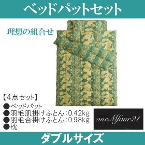 「ワンエムフォー21」 ベッドパット 4点セット ダブルサイズ