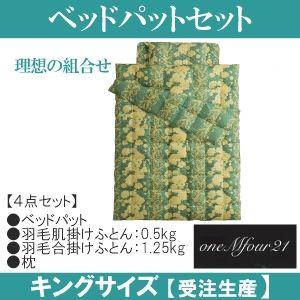 「ワンエムフォー21」 ベッドパット 4点セット キングサイズ