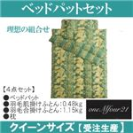 「ワンエムフォー21」 ベッドパット 4点セット クイーンサイズ