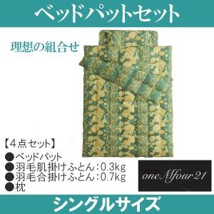 「ワンエムフォー21」 ベッドパット 4点セット シングルサイズ