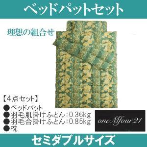 「ワンエムフォー21」 ベッドパット 4点セット セミダブルサイズ